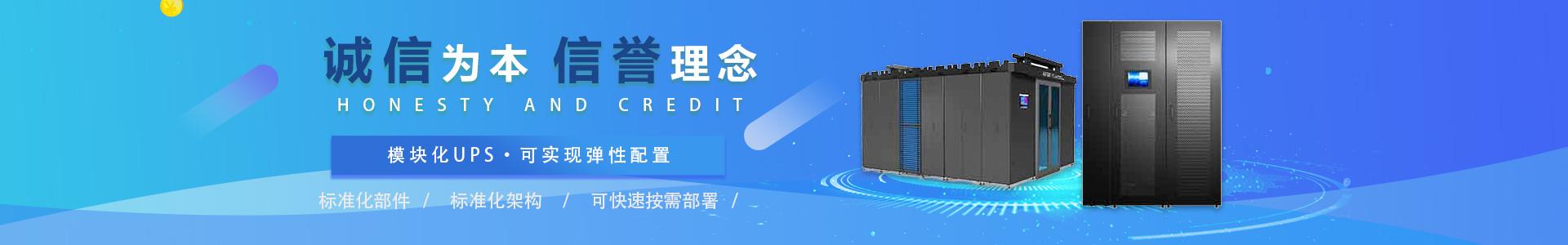 沈阳UPS电源